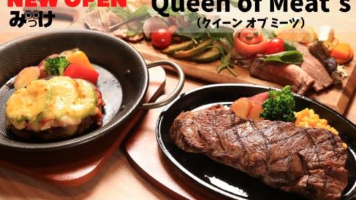 【2021.3月OPEN】Queen of Meat's(クイーン オブ ミーツ/板野郡北島町)さまざまな食事シーンに対応できるレストランカフェがオープン。