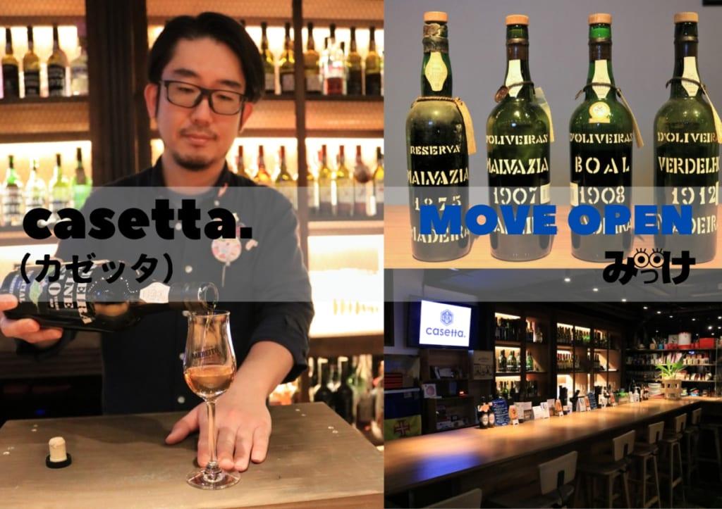 【2021.2月MOVE】casetta.(カゼッタ/徳島市秋田町)18世紀から変わらぬ製法で守られる魅惑のワインを!