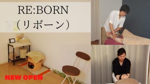 【2021.3月OPEN】ヒーリングハウスRE:BORN(リボーン)/徳島市津田町 もみほぐしとリラクゼーションで体と感情、思考もスッキリとリフレッシュ!