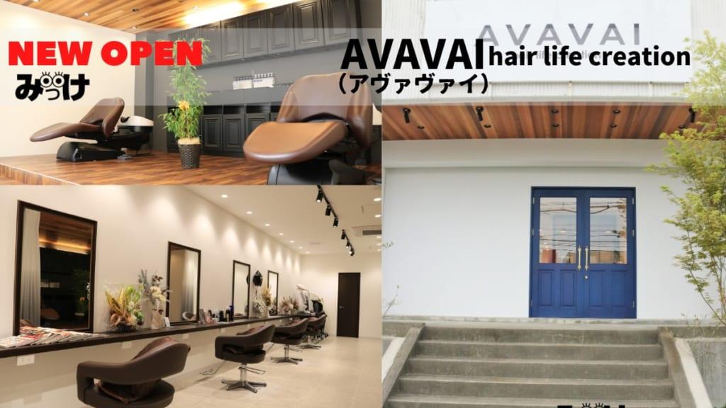 【2021.2月OPEN】AVAVAI hair life creation(アヴァヴァイ/徳島市南末広町)インテリアショップのような美容室は濃い青色のドアが印象的。