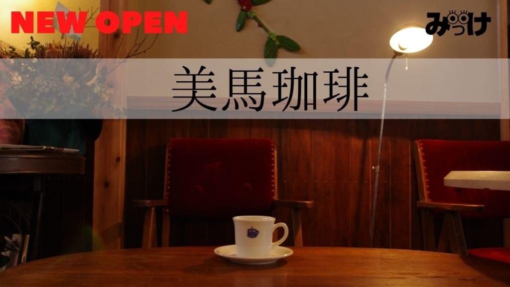 【2021.3月OPEN】美馬珈琲(万代町)/アンティーク家具に囲まれたレトロ感がたまらない空間で、自家焙煎珈琲の味と香りに癒やされる