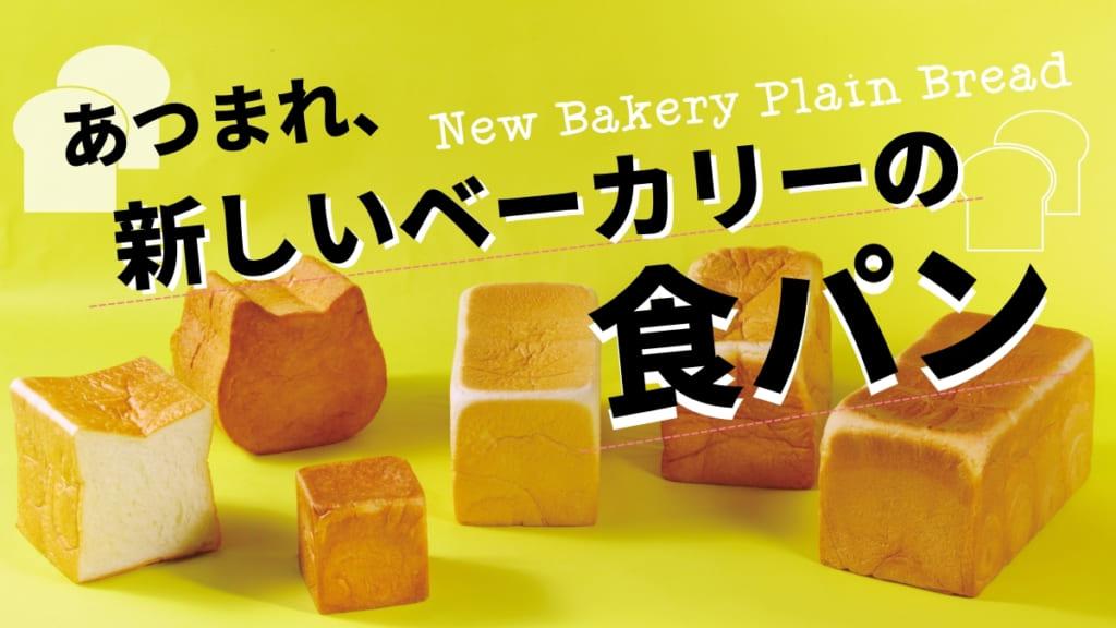 【まとめ】あつまれ、新しいベーカリーの食パン!