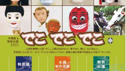 木偶展&特別公演「でこ でこ でこ」[4/29~5/5休館・開催延期]