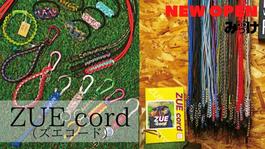 【2021.3月OPEN】ZUE cord(ズエコード/阿南市宝田町)ファン増殖中のパラコード雑貨、ひとつ持てばあなたもズエラー