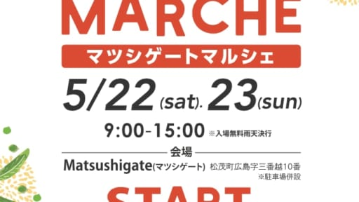 Matsushigate MARCHE(マツシゲート マルシェ)[開催予定]