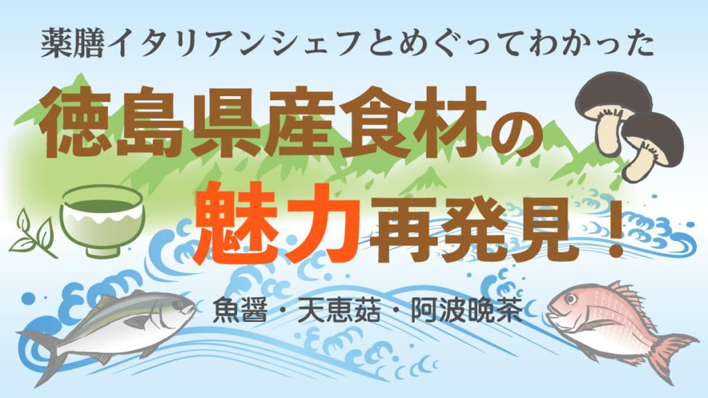徳島県産食材の魅力再発見!