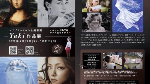 Yuki作品展