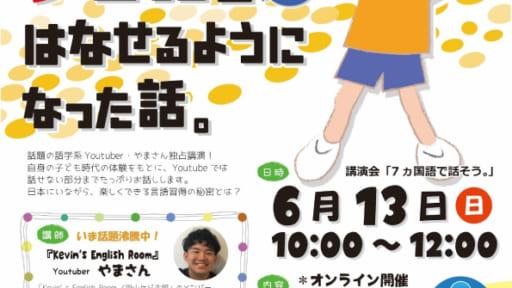 オンライン講演会 「7か国語で話そう。」~日本生まれ・日本育ち  英語も多言語もはなせるようになった話~[6/11予約締切]