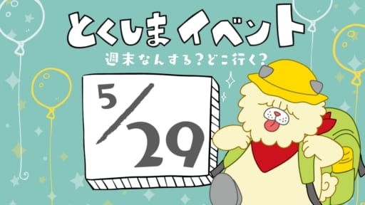 徳島イベント情報まとめ5/29~6/6直近のイベントを日刊あわわからお届け!
