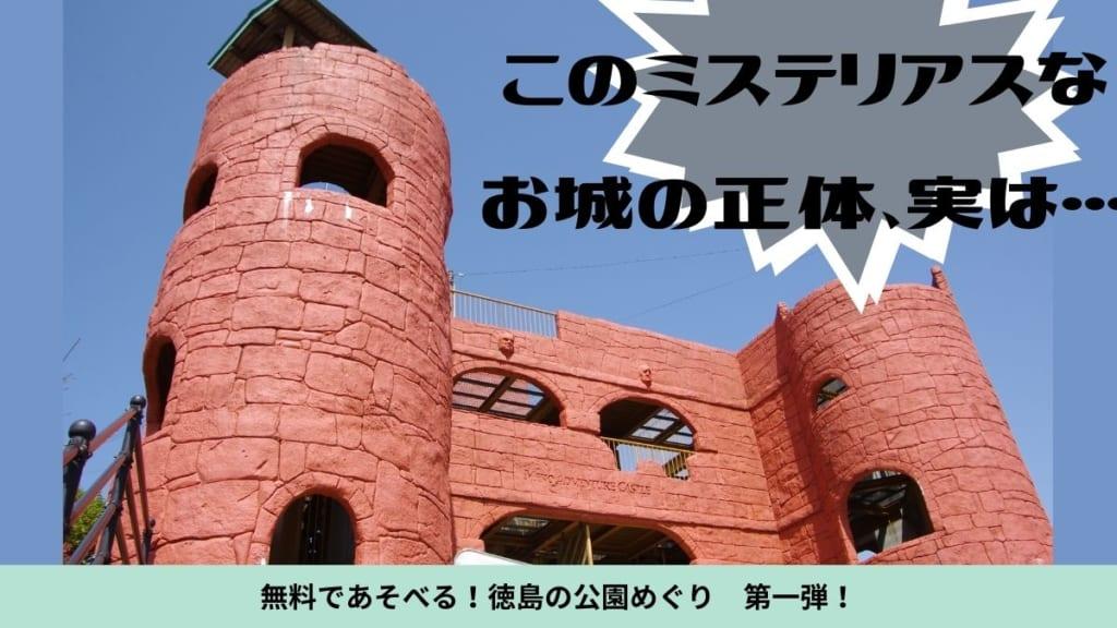 【#徳島公園めぐり】その①三野町『健康とふれあいの森』/ここを目当てに県西部まで行く価値あり!景色もよくて遊具もアスレチックも大充実!!