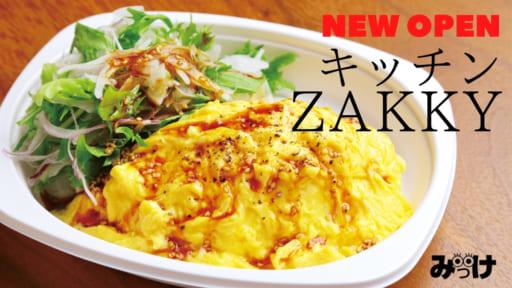 【2021.3月OPEN】キッチンZAKKY(ザッキー/徳島市吉野本町)個性が光るお弁当屋さん、地域密着のお店を目指して進化中