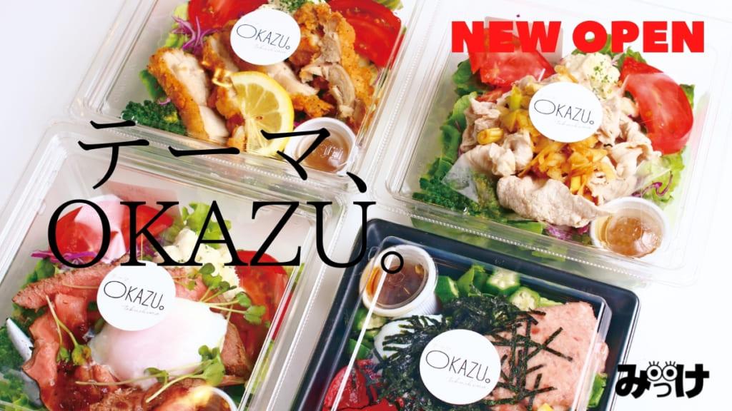 【2021.4月OPEN】テーマ、OKAZU。(徳島市東船場町)食べる人の暮らしに調和する、食事で元気を届けるデリショップ