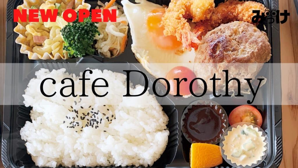 【2021.1月OPEN】cafe Dorothy(カフェドロシー/海部郡美波町)お昼の時間が待ち遠しくなるお弁当と1グループだけの貸切カフェ