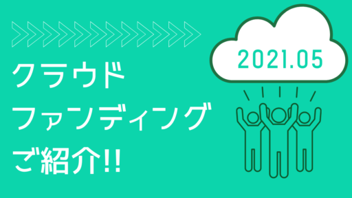 【2021年5月】徳島のクラウドファンディング・プロジェクトをご紹介!その1