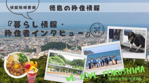 徳島の移住情報まとめ『暮らし情報・移住者インタビュー』《情報随時更新》