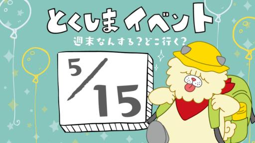 徳島イベント情報まとめ5/15~5/23直近のイベントを日刊あわわからお届け!
