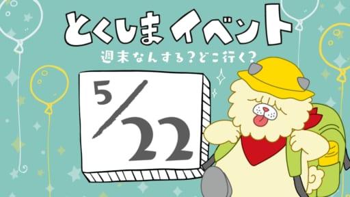徳島イベント情報まとめ5/22~5/30直近のイベントを日刊あわわからお届け!