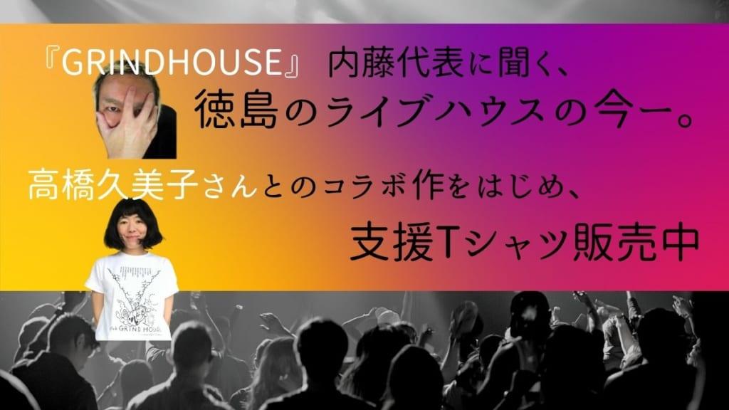 《音楽》『club GRINDHOUSE』内藤代表に聞く、徳島のライブハウスの今ー。高橋久美子さんとのコラボ作をはじめ、11周年記念Tシャツを5月15日まで受注販売中