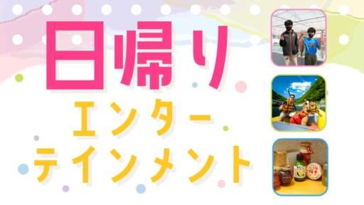 【まとめ】徳島日帰りエンターテイメント【わくわくおでかけ】