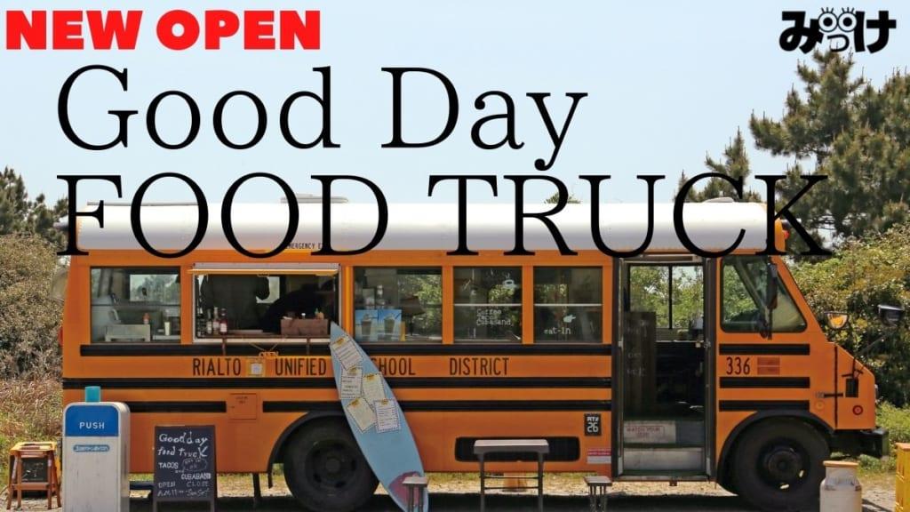 【2021.3月OPEN】Good Day FOOD TRUCK(グッドデイフードトラック/徳島市・小松海岸)海辺に現れたスクールバスの正体は、フォトジェニックなフードトラック