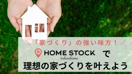 「家づくり」の強い味方!『HOME STOCK』で理想の家づくりを叶えよう