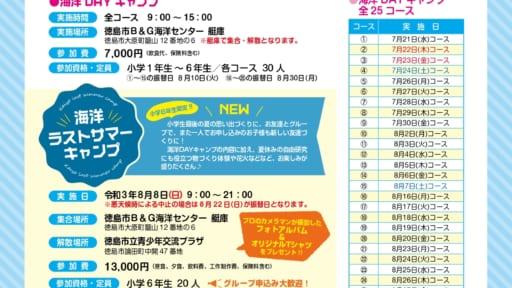 令和3年度 海洋DAYキャンプ[6/10予約締切]