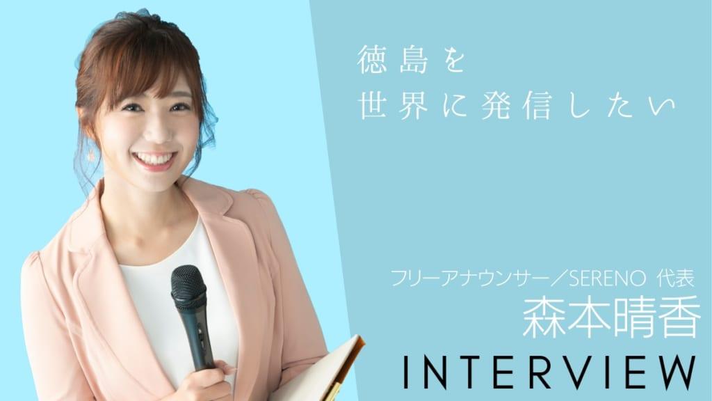 徳島県民おなじみ!フリーアナウンサー・森本晴香さんが輝き続ける理由