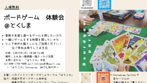 ボードゲーム体験会@とくしま