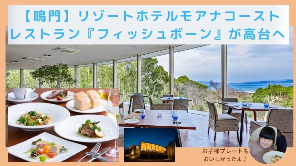 徳島・鳴門/モアナコーストのレストラン『フィッシュボーン』が景色の良い高台へ