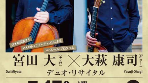 宮田大(チェロ)×大萩康司(ギター)デュオ・リサイタル