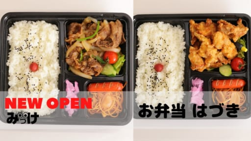 【2021.3月OPEN】お弁当はづき(徳島市徳島町)お肉にこだわりありのお弁当屋さん。宅配にも対応