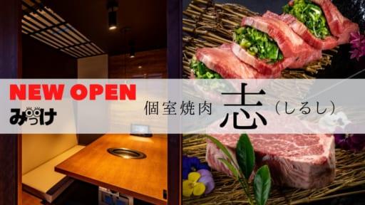【2021.4月OPEN】個室焼肉 志(南末広町)/特別な日のディナーにいかがですか?おもてなし溢れる焼肉店