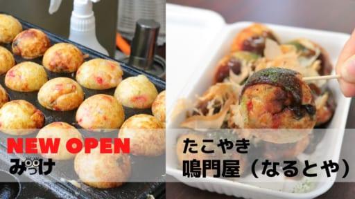 【2021.4月OPEN】たこやき鳴門屋(なるとや/鳴門市)徳島の食材がたこ焼きと出会って、オリジナリティあふれるたこ焼きに!