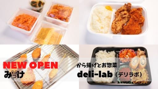 【2021.3月OPEN】から揚げとお惣菜deli-lab(デリラボ/徳島市下助任町)から揚げでがっつりも、野菜たっぷりの総菜でヘルシーにも対応