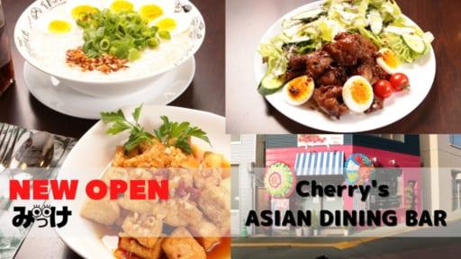 【2021.4月OPEN】Cherry's ASIAN DINING BAR(徳島市八百屋町)フィリピンの家庭料理を食べながら、英会話も上達!?