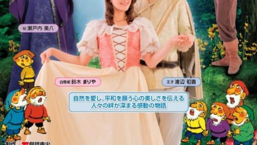 宝くじ文化公演 ミュージカル白雪姫