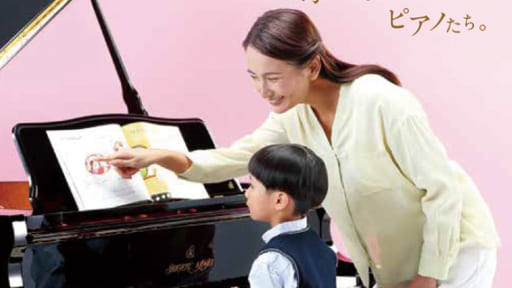 KAWAIピアノ夏の優待セール