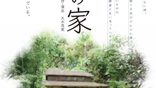 todokeru,旗揚げ公演(第一回本公演)『フーコの家』 作・演出 大木茂実[要予約]