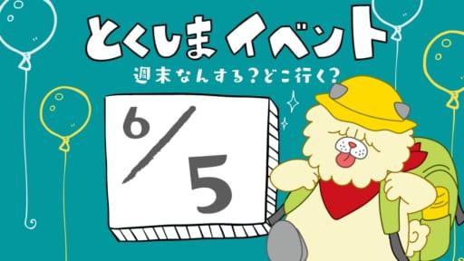 徳島イベント情報まとめ6/5~6/13直近のイベントを日刊あわわからお届け!