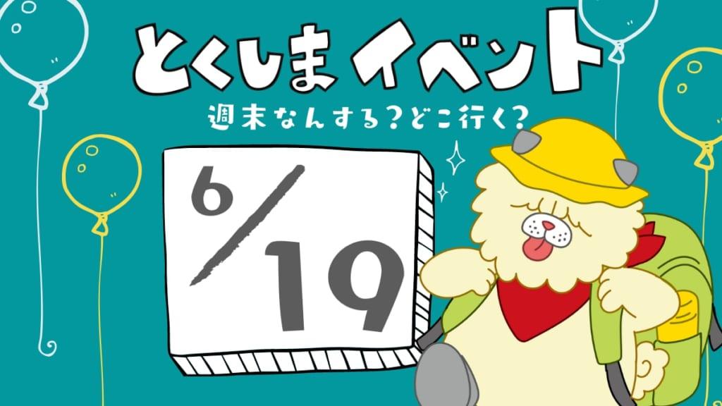 徳島イベント情報まとめ6/19~6/27直近のイベントを日刊あわわからお届け!