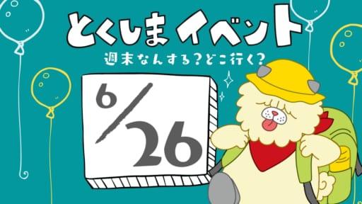 徳島イベント情報まとめ6/26~7/4直近のイベントを日刊あわわからお届け!