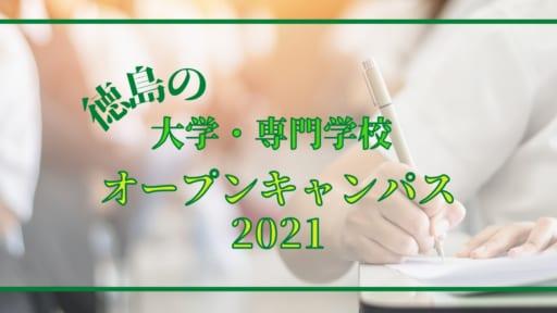 《まとめ》徳島県内の大学・専門学校 オープンキャンパス最新情報!
