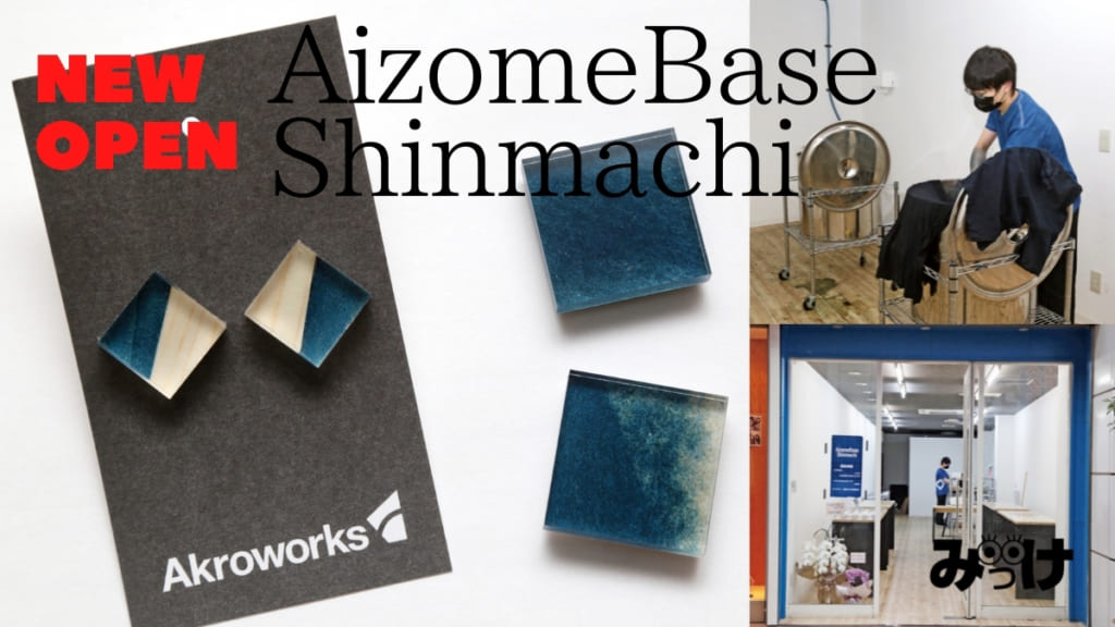 【2021.3月OPEN】AizomeBase Shinmachi(アイゾメベース シンマチ/徳島市東新町)藍染めの可能性を拓く、若手クリエイターが手がける新しい体験工房