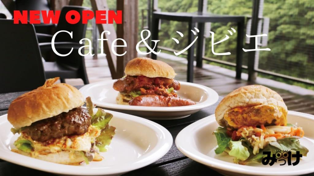 【2021.4月OPEN】Cafe & ジビエ(三好市山城町)三好市自慢の地元グルメを目指して、ジビエをバーガースタイルで