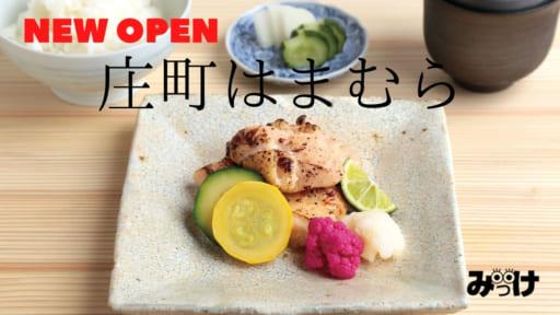 【2021.5月OPEN】庄町はまむら(徳島市庄町)住宅街にひっそりと小さな和食料理店ができました