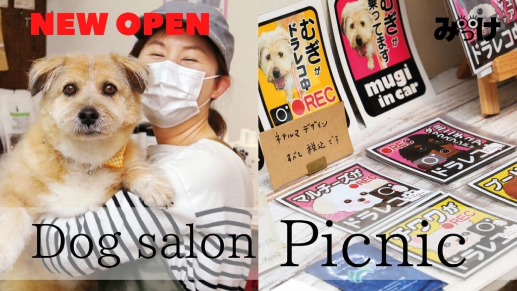 【2021.5月OPEN】Dog salon Picnic(ピクニック/徳島市新浜本町)犬好きさん注目の犬雑貨は「うちの子」オリジナルオーダーもOK