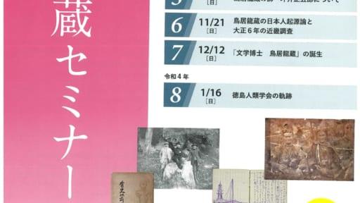 鳥居龍蔵セミナー フィールドノート「那賀のあら妙」考 -1901年、木頭調査の軌跡-