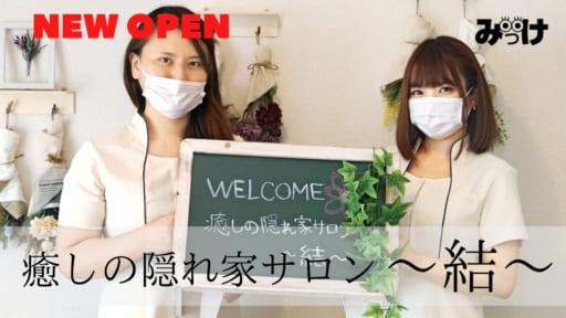 【2021.4月OPEN】癒しの隠れ家サロン~結~(ゆい/徳島市西新浜町)個室でじっくり疲れをオフ、女性のためのリラクゼーションサロン