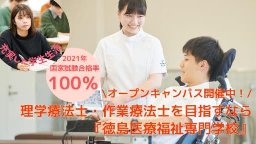 徳島医療福祉専門学校オープンキャンパス!理学療法士・作業療法士を目指すなら!