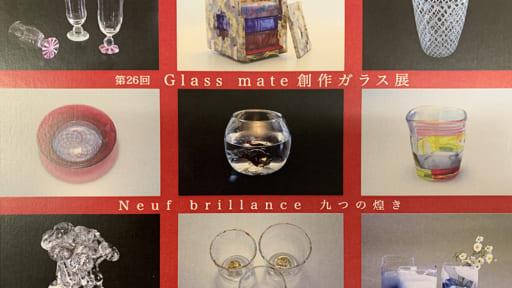 第26回 Glass mate 創作ガラス展